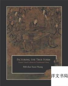 【包邮】2015年版出版 Picturing the True Form: Daoist Visual Culture in Traditional China;作者Shih-Shan Susan Huang