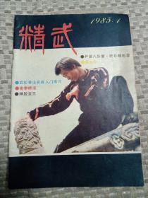 精武1985年第1期
