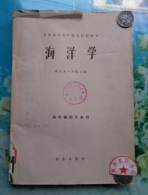 正版8新 海洋学 浙江水产学院主编 农业出版社1979年1版1印 G34