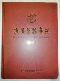 决策咨询年刊2004年