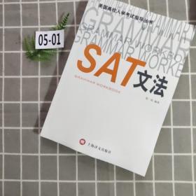 SAT文法