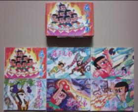 【包邮】连环画小人书 葫芦兄弟(6集全套)有盒 库存直板