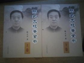 陈式太极拳全书(全上下册)