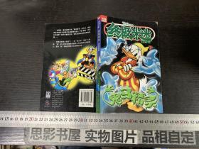 终极米迷口袋书:鬼马精灵