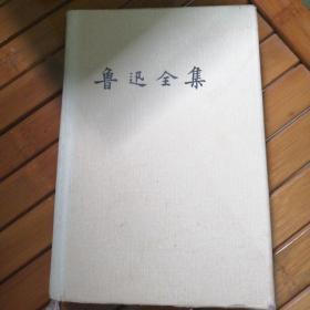 鲁迅全集 译文序跋集 古籍序跋集  第十卷