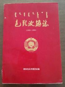 包头政协志1950-1990