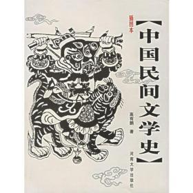 ※中国民间文学史(插图本)