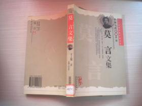中國當代經典作品:莫言文集