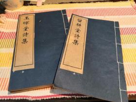 【畿辅丛书】《玉晖堂诗集》 两册全