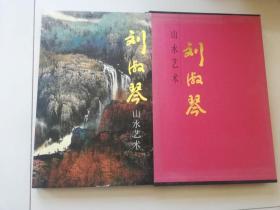 刘淑琴山水艺术【带外盒】