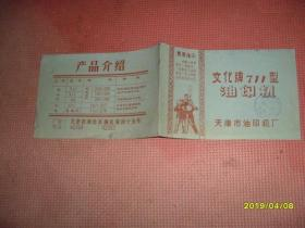 文化牌711型油印机(说明书) 封面有语录