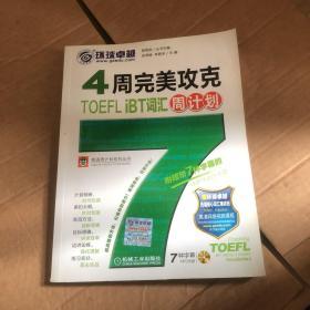 英语周计划系列丛书:4周完美攻克TOEFL iBT词汇周计划