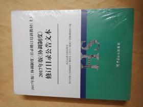 2017年版协调制度修订目录公告文本