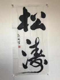 河北省书协—赵铁成—书法—《松涛》