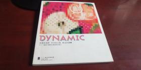 鲜果果dynatc 新鲜的视野 充沛的元气 鲜活的固体 在了了艺术平台与社会资源的融合