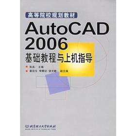 AutoCAD2006基础教程与上机指导 张英 北京理工大学出版社 9787564006433