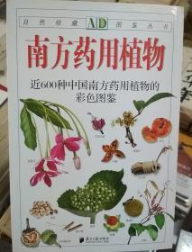 南方药用植物