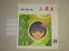老期刊《小朋友》1980年4期,共1册