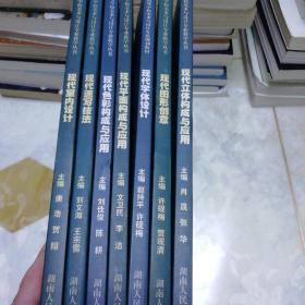 高等学校美术与设计专业教学丛书《现代室内设计》,《现代速写技法》,《现代色彩构成与应用》,《现代平面构成与应用》,《现代字体设计》,《现代图形创意》,《现代立体构成与应用》,共七册售