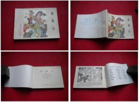 《两狼山》杨家将5,64开刘汉宗绘,河北1985.5一版二印,563号,连环画