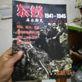 东线(6)1941—1945 库尔斯特【16开】