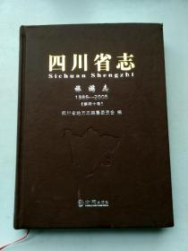四川省志旅游志(1986-2005)