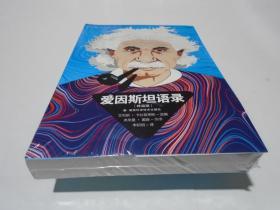 爱因斯坦语录 (终极版,新书)
