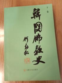 韩国佛教史.下卷