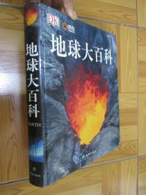 地球大百科 (DK) 8开,精装
