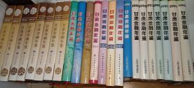 甘肃金融年鉴1993-2017(25本合售)【私藏全新 书重30公斤】