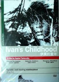 伊万的童年(1962年威尼斯电影节金狮奖)(电影大师塔可夫斯基经典名作,简装DVD一张,品相十品全新)