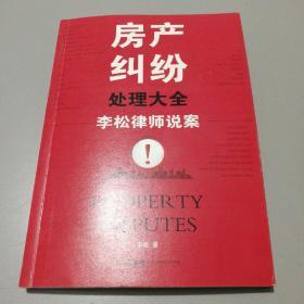 房产纠纷处理大全:李松律师说案