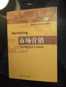 市场营销:互联网时代的营销创新(教育部经济管理类核心课程教材)