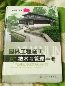园林工程施工技术与管理手册