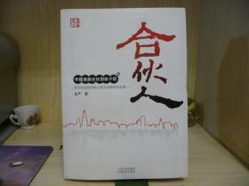 中国首部合伙创业小说――《合伙人》