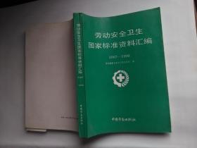 劳动安全卫生国家标准资料汇编 1987-1990
