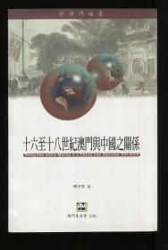 十六至十八世纪澳门与中国之关系