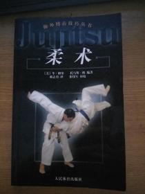 海外搏击技巧丛书:柔术