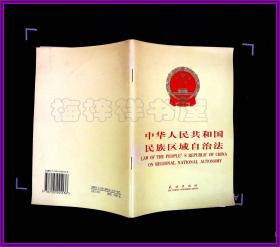中华人民共和国民族区域自治法 5000册 1版1印