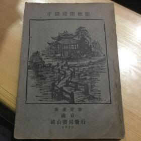 民国版 中国庭园概观 叶广度 著 南京钟山书局发行 图是实物