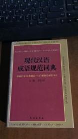 现代汉语成语规范词典