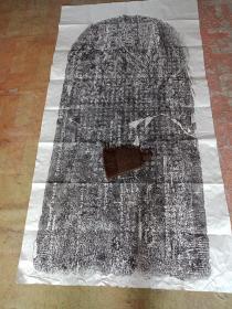 老徽州宋元明清碑刻拓片,皇明天启二年寺庵碑六尺拓片一整张。