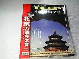 中国科学探险2008/7