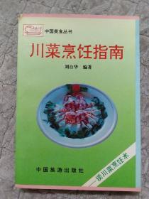川菜烹饪指南