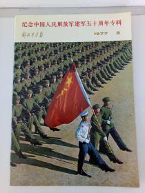 書畫報·解放軍畫報1977年第8期【紀念中國人民解放軍建軍五十周年特輯】
