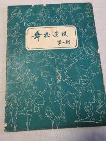 创刊号:舞校建设 1957年