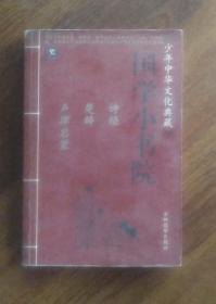 国学小苏院——诗经 楚辞 声律启蒙