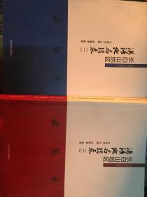 长白山地区 满语地名辑录(一)(二)