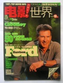 电影世界2000年10月号