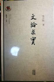 文论求实【复兴大学古代文学研究书系】